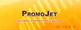 PromoJet — система раскрутки сайтов
